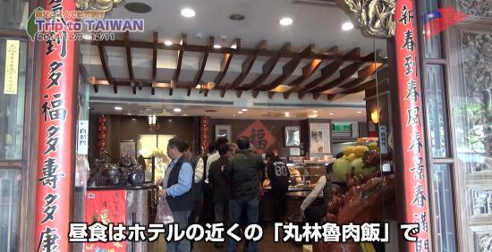 Jiulinluroufan : 丸林魯肉飯