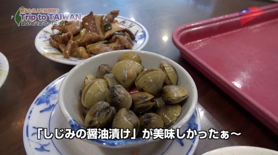 Jiulinluroufan : 丸林魯肉飯・しじみの醤油漬け