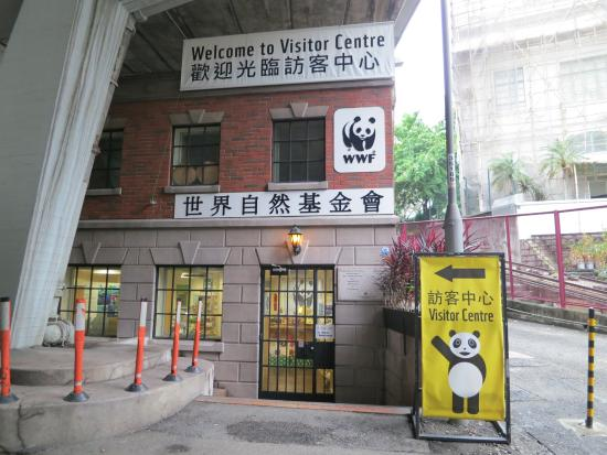 WWF Central Visitor Centre: 入口