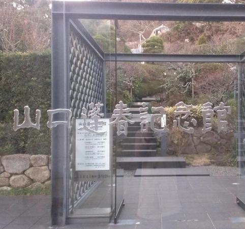 Hoshun Yamaguchi Memorial Hall
