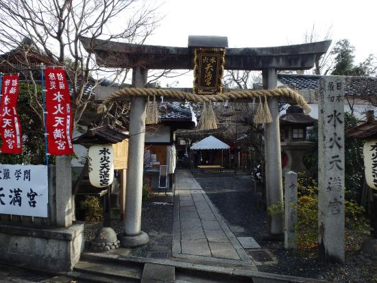 Suika Temmangu Shrine