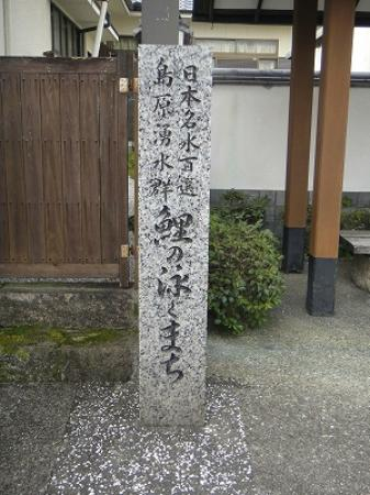 Shimabara Castle Town: 街角には石碑。