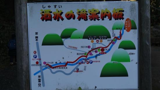 Shasui Falls: 案内板