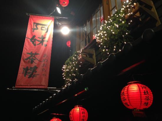 九份阿妹茶酒館, 看板と赤提灯