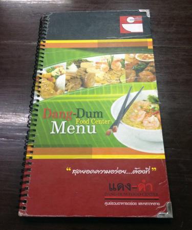 Dang-Dum Restaurant