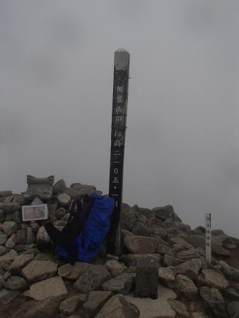 Iide Renpo Mountain Range