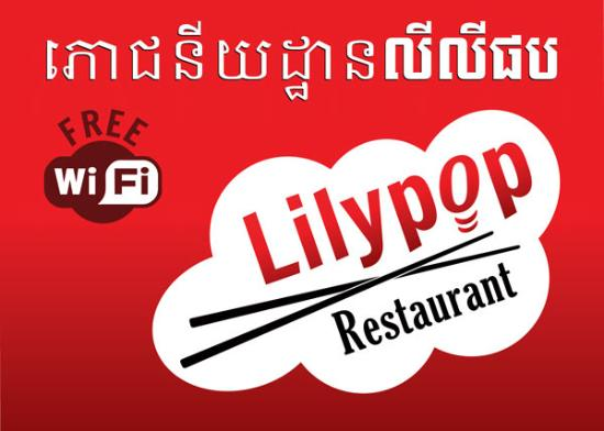 Lilypop Restaurant: getlstd_property_photo