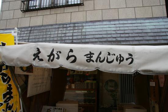 Manju dokoro Tsukamoto