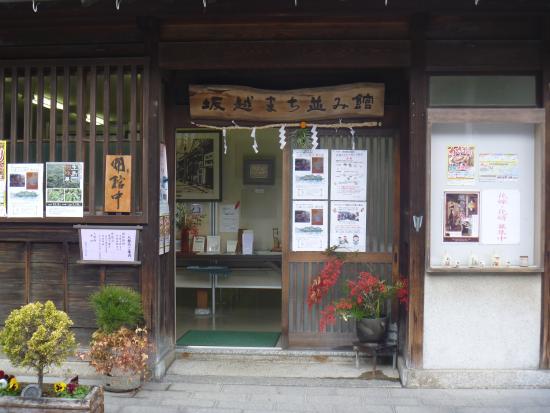 Sakoshi Machinamikan