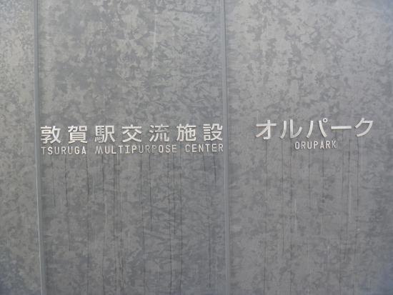 敦賀駅交流施設 オルパーク