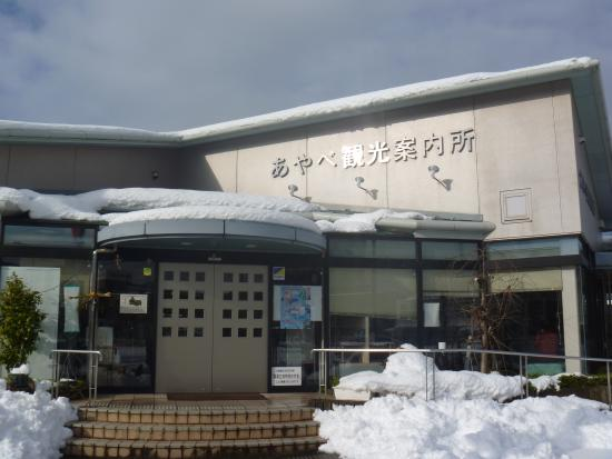 Ayabe Tourist Information Center
