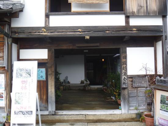 Old Sakoshiurakaisho