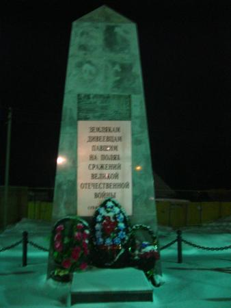 Monument to Diveyevo Citizens Who Died During The Great Patriotic War