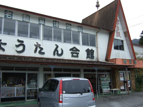 Hyotan Museum