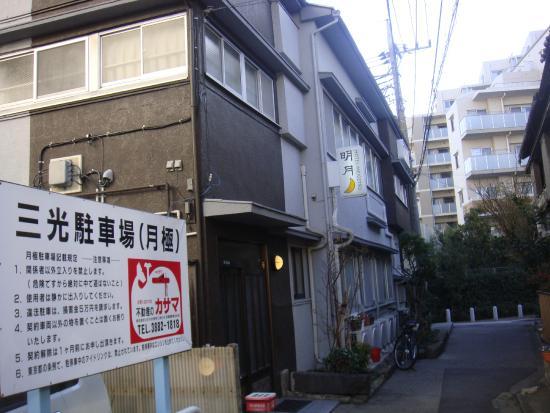 Hotel Meigetsu: 外観