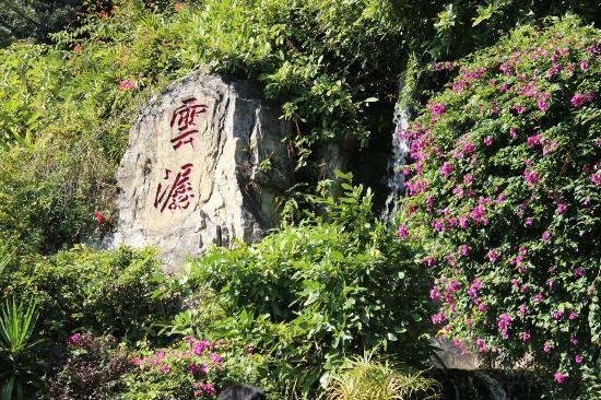Guangkong Baiyun Mountain Reception