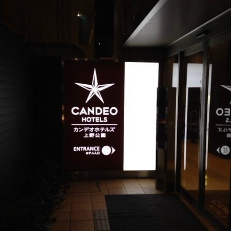 Candeo Hotels Ueno-Park : ホテル入り口