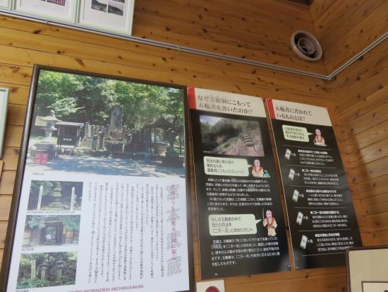 Kinbo Morinoeki Michikusakan: 宮本武蔵資料