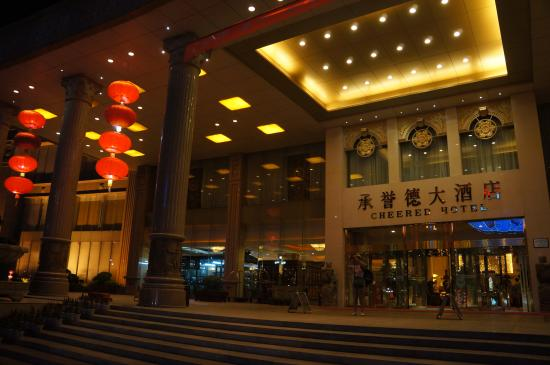 Zhengzhou Cheered Hotel : The Cheered Hotel