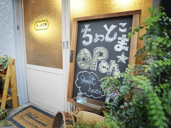 Chottoco-ma: Entrance