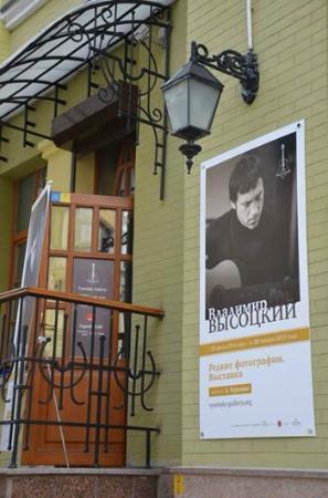 Vysotsky Gallery