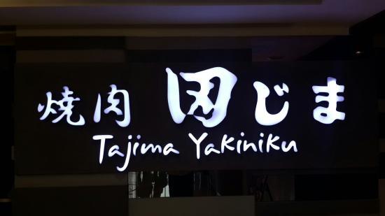 Tajima Yakiniku