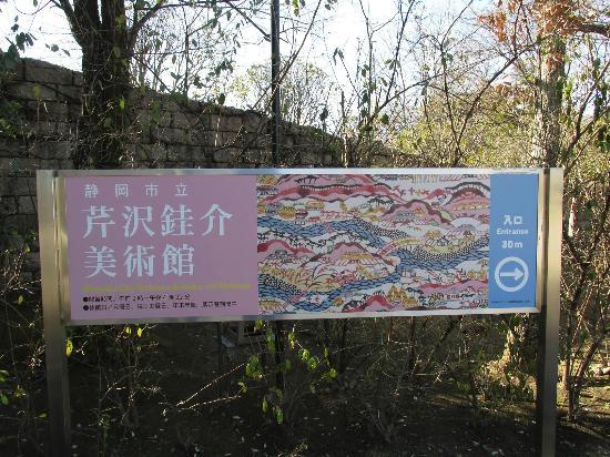 Serizawa Keisuke Art and Craft Museum