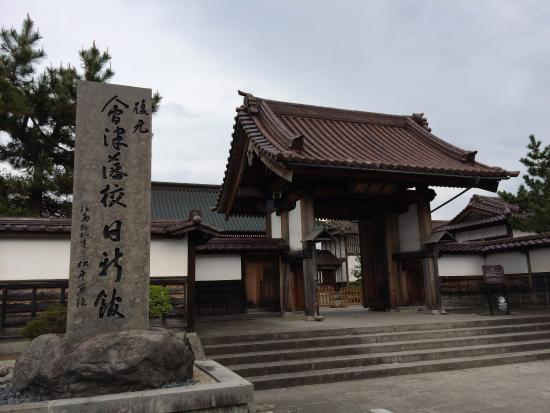 Nisshinkan : 日新館