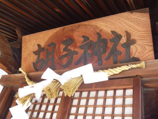 Kaita-cho, Japan: 社号