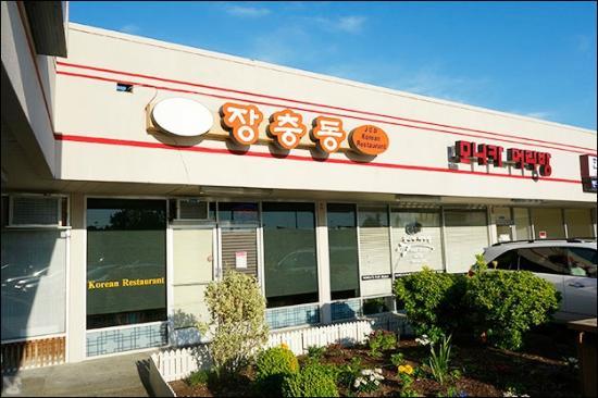 JCD Korean Restaurant