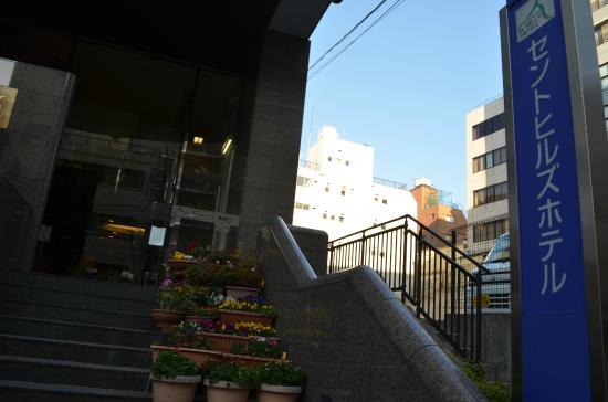 Ochanomizu St . Hills Hotel: 入り口です