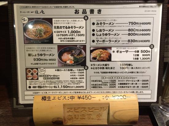 Ramen Sapporo Ichiryuan: メニュー