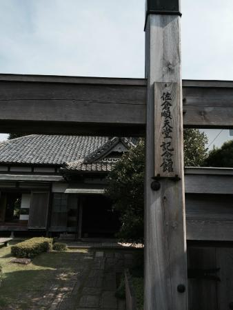 Sakura Juntendo Memorial Hall
