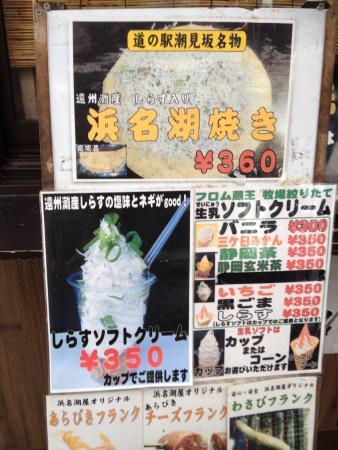 Michi-no-Eki Shiomizaka : 変わりダネアイス