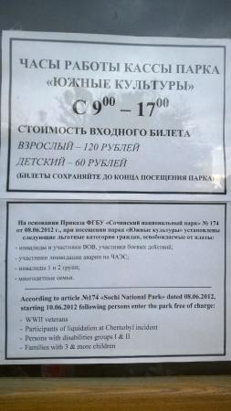 Adler, Russia: Время работы и стоимость входных билетов 26.01.2015