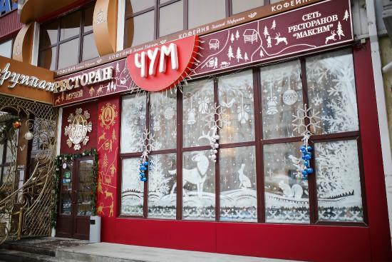 ТРЦ Гудвин, Тюмень  10 лучших ресторанов рядом 21da002df53