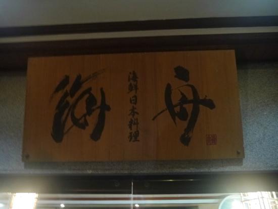 Kaishu: 店内