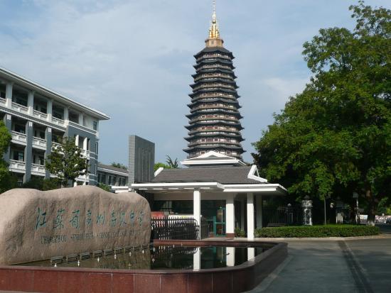 Jinling Mingdu Hotel Changzhou: ホテルの前に出ると見える天寧寺のタワー