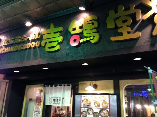 Ichikokudo Yamato: 店