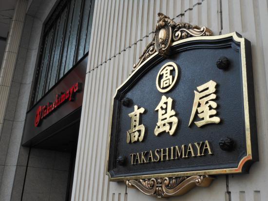 大阪高岛屋