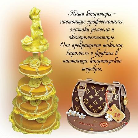 Татьяна торт на заказ воронеж