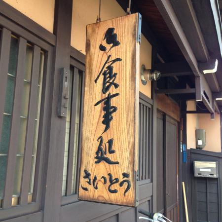 Shokujidokorosaito : 看板