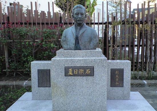 Soseki Park