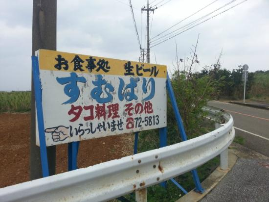 Sumubari: 道路から見える看板