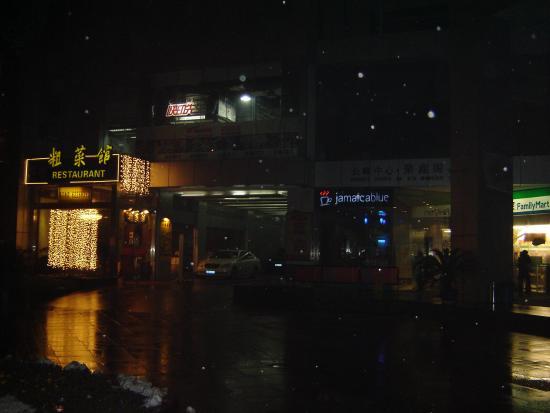 Rayfont Hongqiao Hotel & Apartments Shanghai: Jamaica Blue Espresso Bar,Mini-Mart,Restaurant.