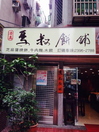 Uncle Ma's Shaobing Shop