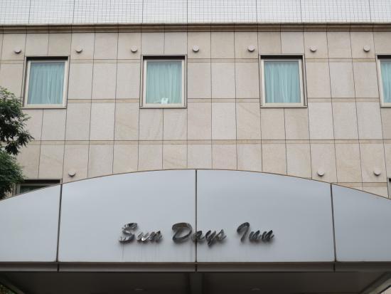 Sun Days Inn Kagoshima: ホテル外観