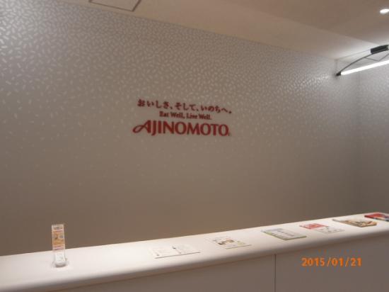 Ajinomoto, Kawasaki Factory