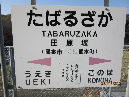 Tabaruzaka Park : 田原坂駅