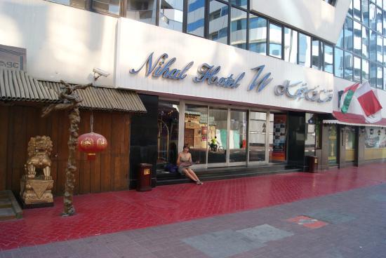 ไนฮอล โฮเต็ล: вход в отель
